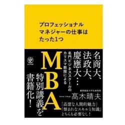 「配るマネジメント」とは?慶應大ビジネス・スクールでマネジメント特別講義の内容をまとめた1冊が発売