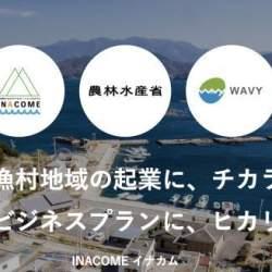 農水省、地域資源を活かしたビジネスを対象としたピッチコンテスト「INACOMEビジネスコンテスト」を開催
