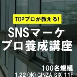 ホットリンクCMOの飯髙悠太氏がゲスト「SNSマーケプロ養成講座」が開催