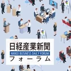 日経産業新聞、最新テクノロジー導入による営業部門の生産性向上を考えるフォーラムを全国4都市で開催