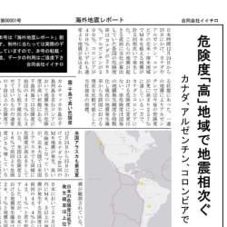 企業向け海外地震レポートが創刊 各国の地震危険度ランキングや2カ月以内のM6.5以上地震危険度を掲載