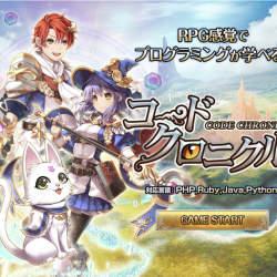 プログラミングを学べる本格RPGゲーム「コードクロニクル」が無料公開、学習動画と連携で初心者入りやすく