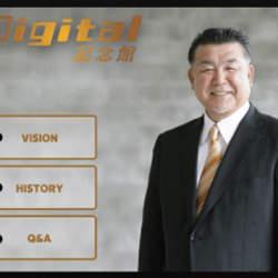 後継者の質問に肉声を合成して返答 経営者の知的資産を承継する「Digital記念館」がリリース