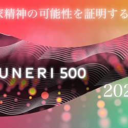 東海地域の起業文化の盛り上がりを体現する祭典「UNERI500」が名古屋で開催