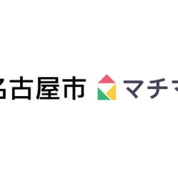 日本最大のご近所SNS「マチマチ」が名古屋市と協定を締結 「誰一人取り残さない」社会の実現目指す