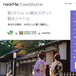 観光タクシーの相乗りサービス「新潟トラベルシャトル」が実証実験を開始 AI活用で地域活性化を目指す