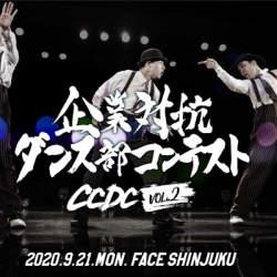 集え社会人ダンサー!「企業対抗ダンス部コンテスト CCDC vol.2」が9月に開催決定