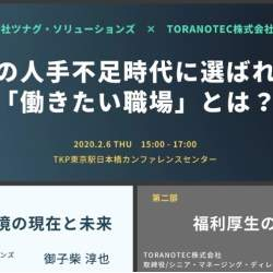 空前の人手不足時代に選ばれる「働きたい職場」とは?ツナグ・ソリューションズ等が大阪・東京でセミナー開催