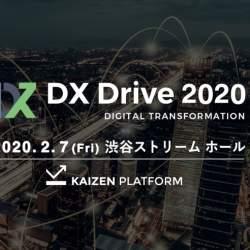 5G時代の実践的なDXを学べるカンファレンス「DX Drive 2020」を開催