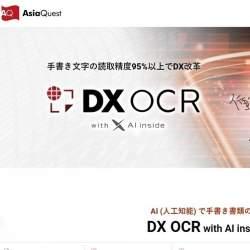 95%以上の読取精度で大量の手書き書類をデータ化 アジアクエストがAI-OCR「DX OCR with AI inside」発売