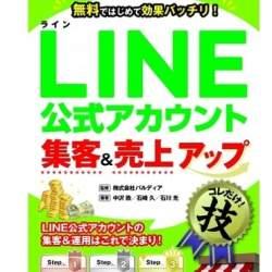 LINE公式アカウント正規運用代理店が完全監修の「LINE公式アカウント」解説本発売 基礎から応用まで