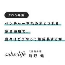 事業拡大中の家具のサブスク「subclife」がCOO候補を公開募集