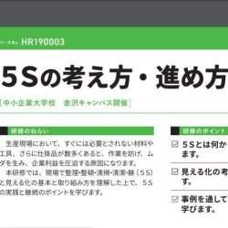 「5Sの考え方・進め方」中小企業大学校金沢キャンパスにて研修開催