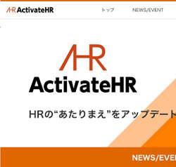 リクルートスタッフィングら人材3社が協業プロジェクト「ActivateHR」を発足