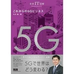 5Gで世界はどう変わる?基礎知識から展望までまとめた「未来IT図解 これからの5Gビジネス」が発刊