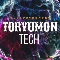 起業したいで終わらない!学生向けスタートアップイベント「TORYUMON」、2020年は6回開催予定