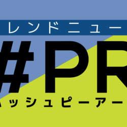 西日本新聞メディアラボが動画サービス「#PR」をリリース。10万回以上の視聴回数を保証型