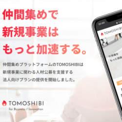 仲間集めプラットフォーム「TOMOSHIBI」、法人向けの新プランが誕生