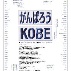 「がんばろうKOBE」阪神淡路大震災から25年、神戸新聞に心温まる紙面が登場