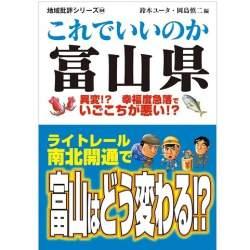 """北陸新幹線の開業で""""幸福県""""はどう変化?「これでいいのか富山県」が発売"""