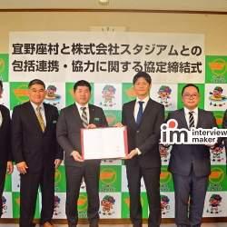 Web面接システムで地方の採用難を解決 「インタビューメーカー」が沖縄県宜野座村と提携