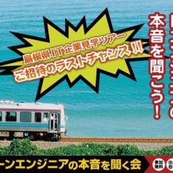島根に移住したITエンジニアとの交流イベントを東京で開催 抽選で地元のIT企業見学ツアーへ無料招待