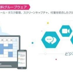 Web会議・ファイル共有・スケジュール管理をひとつに 「Chat&Messenger」ブラウザ版がリリース