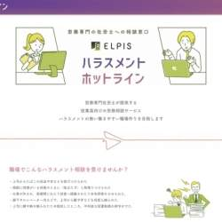 勤務先に知られず社会保険労務士にハラスメント相談ができる「ELPIS-ハラスメントホットライン」が誕生