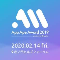 2019年人気だったアプリは?「App Ape Award 2019」が虎ノ門ヒルズで開催