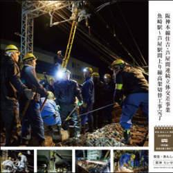 最後の区間まで全力で。阪神電車、高架切替工事に励む社員たちを紹介するプロモーションを公開