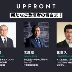 日本のホテル業界を未来に進めるカンファレンス「UPFRONT 2020」が初開催
