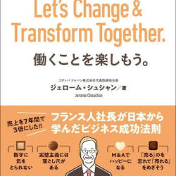 フランス出身のゴディバジャパン社長が「弓道」に学んだアイデア満載!ビジネス書「働くことを楽しもう」