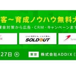 LINE公式アカウントの最新料金体系に合わせた  「LINE集客~育成ノウハウ公開セミナー」が開催