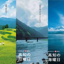 カレンダーにない「新しい休日」が高知にはある!高知県が提案する休み方改革「あなたの、新休日。」