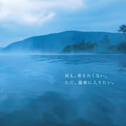 「何も、考えたくない。ただ、温泉に入りたい」共感を呼ぶ小田急ロマンスカーの広告、担当者が語る狙いとは?