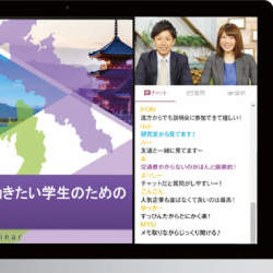 佐賀県、全国初「ウェブ合同説明会」を開催へ!Uターン促進、県庁や県警も出展