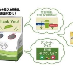 ごみの投入に反応してクーポン発行などを表示するインタラクティブごみ箱「PoyPort」を凸版印刷が開発