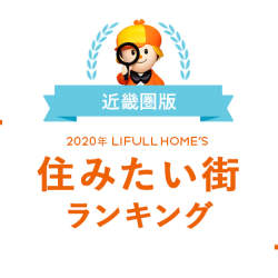 LIFULLが2020年近畿圏版住みたい街ランキング発表 買って住みたい街は本町 借りて住みたい街は三ノ宮