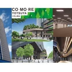 四谷駅前に大規模ランドマーク「CO・MO・RE YOTSUYA(コモレ四谷)」が竣工