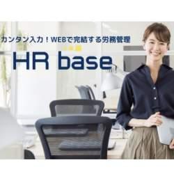 労務管理サブスク「HRbase」がリニューアル 就業規則・書類作成・労務相談を集約