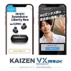 タテ型動画上で視聴者にアクションを促す新サービス「Kaizen VX for LPO」が登場