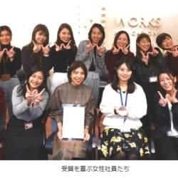 ワークスアプリケーションズ、独自の女性支援制度でWOMAN'S VALUE AWARDのICT部門優秀賞