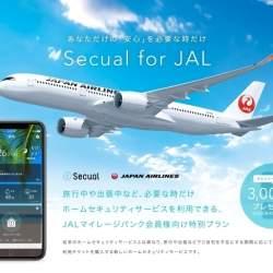 JALマイレージバンク会員向けにホームセキュリティープランが登場