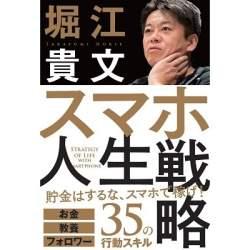 堀江貴文がスマホで人生を変えるコツを語る「スマホ人生戦略」が発刊