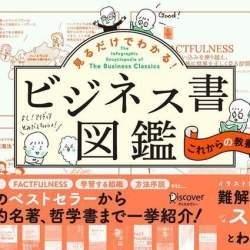 30冊をイラストで解説した「ビジネス書図鑑」が登場 有名ベストセラーを教養に