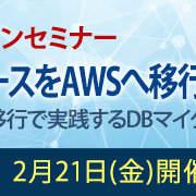 AWSとAmazon Auroraの最新情報がわかるセミナー「商用データベースをAWSへ移行しよう」開催