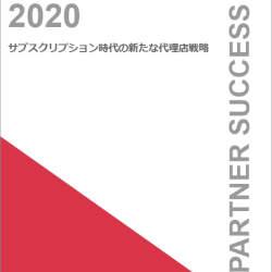 代理店戦略のノウハウを凝縮した「サブスクリプション時代の新たな代理店戦略 2020」全24ページを無償公開