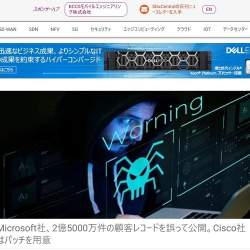 グローバルIT業界の最新技術を取得できるニュースサイト「jp.sdxcentral.com」がオープン