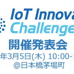 SDGsがテーマの新規ビジネスに挑む「IoTイノベーションチャレンジ2020」が3月5日講演付き開催発表会