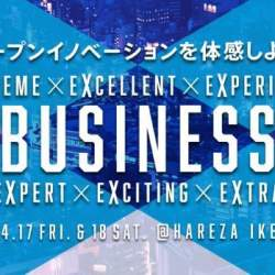 池袋の街に多様な人、文化、ビジネス、そしてアイデアが交差する!「XBusiness fes.2020」開催